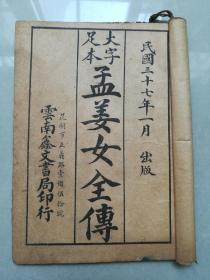 民国云南鑫文书局唱本【孟姜女全传】一册全