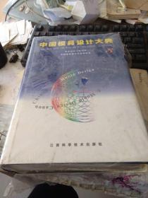 中国模具设计大典 第3卷冲压模具设计