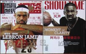 体育世界·扣篮2009.22-勒布朗·詹姆斯 两生关○