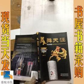 凤舞天涯:三亚极力争取2008北京奥运会火炬首传城市的幕后故事
