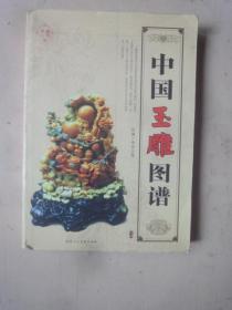 中国玉雕图谱(2010年1版1印)