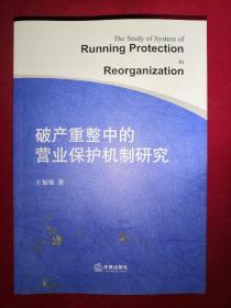 破产重整中的营业保护机制研究