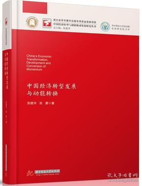 中国经济转型发展与动能转换