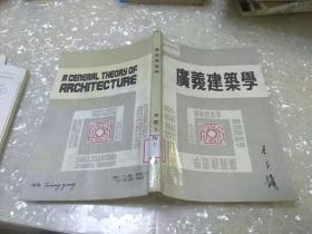 廣義建筑學