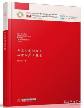 产品内国际分工与中国产业发展