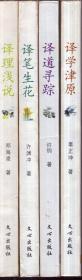 译家谈艺录丛书(全4册)译理浅说、译学津原、译道寻踪、译笔生花