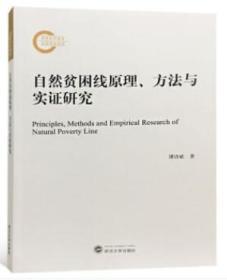 自然贫困线原理、方法与实证研究
