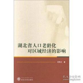 湖北省人口老龄化对区域经济的影响