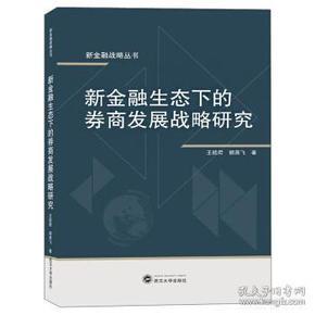 新金融生态下的券商发展战略研究