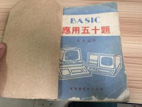 BASIC应用五十题