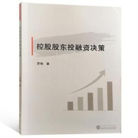 控股股东投融资决策