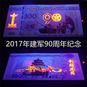 2017年建军90周年纪念测试钞 爱国主义教育水印防伪纪念纸钞