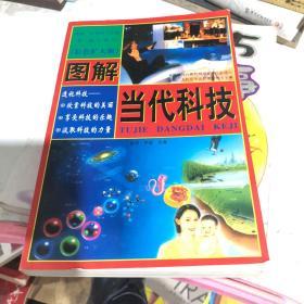 图解当代科技(彩色扩大版)(下册)