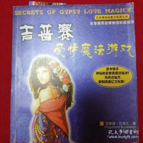 吉普赛爱情魔法游戏