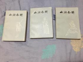 水浒全传(上中下)三册全