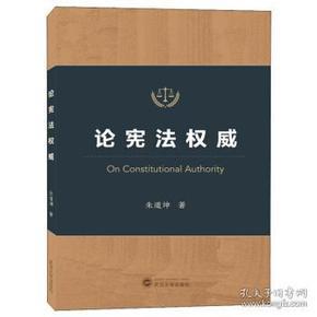 论宪法权威