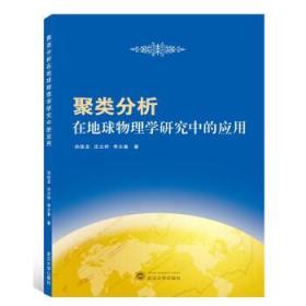 聚类分析在地球物理学研究中的应用