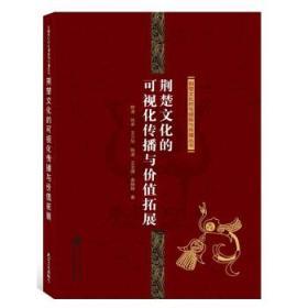 荆楚文化的可视化传播与价值拓展/荆楚文化符号提炼与传播丛书