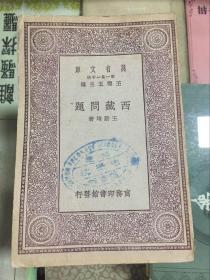 万有文库--西藏问题(民国十八年初版)