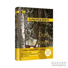 远行译丛:在西伯利亚森林中(精装)
