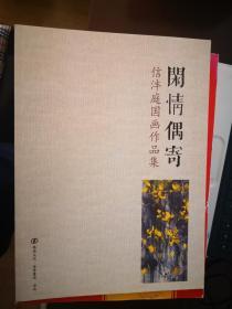 闲情偶寄:信沣庭国画作品集【南车库】90