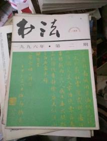 书法杂志1996年第二期