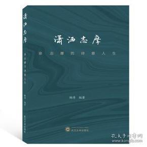 潇洒志摩:徐志摩的诗意人生