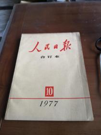 人民日报 合订本 1977年 10月