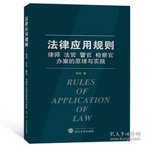 法律应用规则:律师.法官.警官.检察官办案的原理与实践