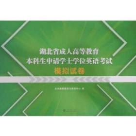 湖北省成人高等教育本科生申请学士学位英语考试模拟试卷