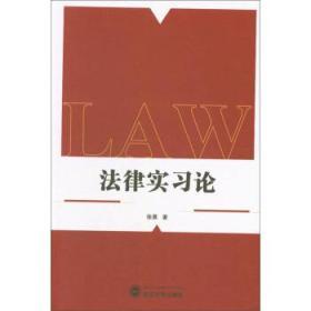 法律实习论