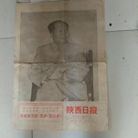 陕西日报1969年1月1日