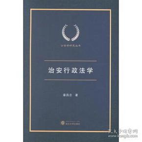 治安行政法学/公安学研究丛书