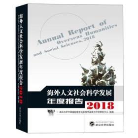 海外人文社会科学发展年度报告(2018)