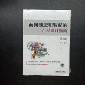 面向制造和裝配的產品設計指南(第2版)
