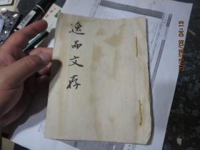 线装书1873   手抄本《逸品文存》