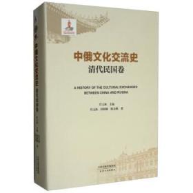 中俄文化交流史·清代民国卷