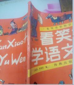 看笑话学知识丛书---看笑话学语文