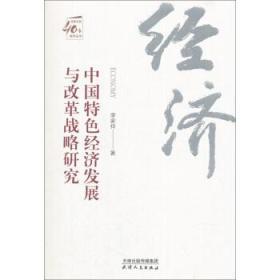 中国特色经济发展与改革战略研究/改革开放40年研究丛书