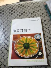 素菜巧制作