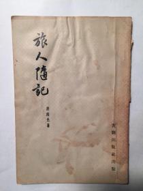 旅人随记 (殷海光 著,1955年初版,平装。美国快递直邮)