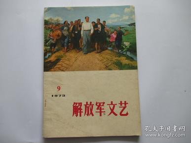 解放军文艺 1973年第9期