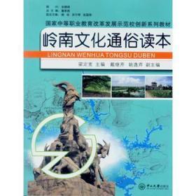 岭南文化通俗读本
