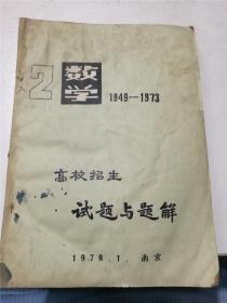 数学(2)1949-1973 高校招生试题与题解
