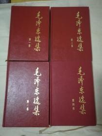 毛泽东选集 全4卷