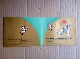 第十一届亚运会特制币套装(2枚一套全)
