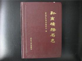轩岗矿务局志(94版)