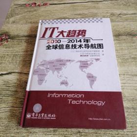 IT大趨勢:2010-2014年全球信息技術導航圖