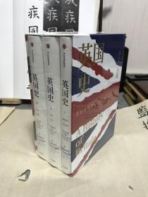 英国史(全三册)