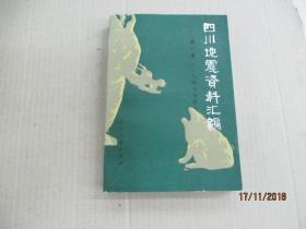 四川地震资汇编  (第一卷)